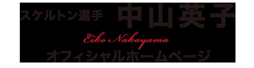 スケルトン選手 中山英子 オフィ...